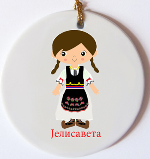 Personalized Ceramic Ornament: Serbian Girl Design- ANY LANGUAGE!