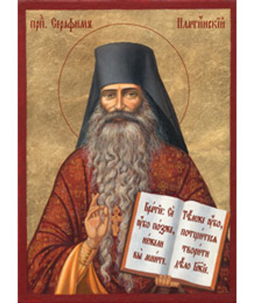Fr. Seraphim Rose of Platina Icon (Slavonic)- S