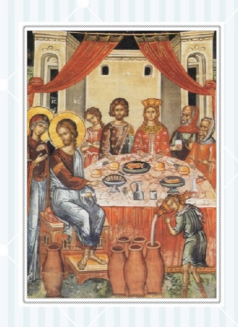 Orthodox Wedding Greeting Card- Serbian