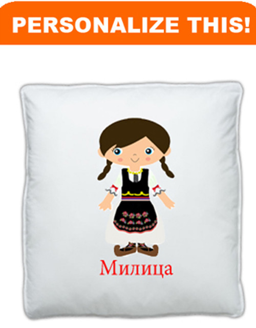 Personalized Pillowcase with Pillow: Serbian Girl Design- ANY LANGUAGE!