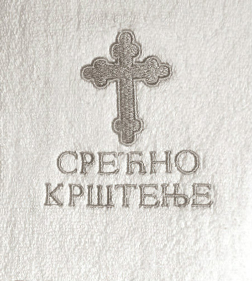 Embroidered Baptismal Towel (Bath Size): Serbian- Silver