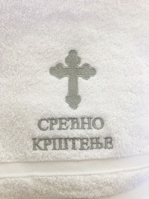 Embroidered Baptismal Towel (Bath Size): Serbian- Silver- IN STOCK