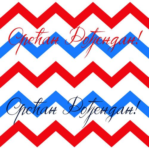 Premium Gift Wrap Paper: Сречан Рођендан (Happy Birthday- Serbian)