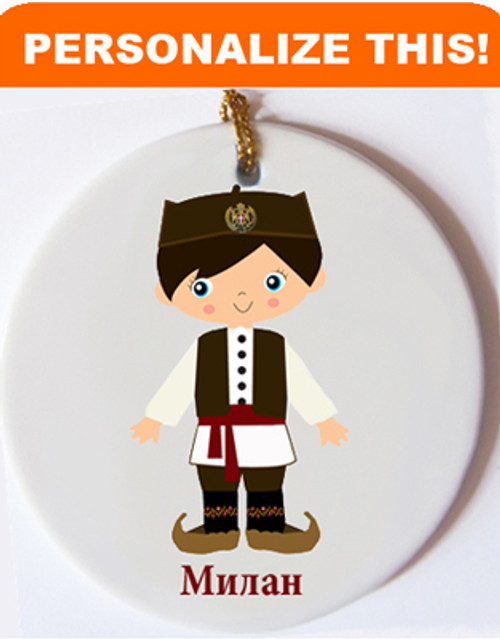 Personalized Ceramic Ornament: Serbian Boy Dancer (Brown) Design- ANY LANGUAGE!