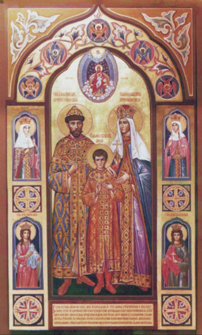 Holy Royal Martyrs Icon- Icon II