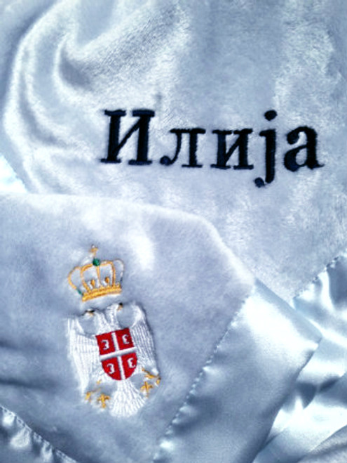 Serbian Grb & Personalized Embroidered Microfleece Baby Blanket w/Satin Trim