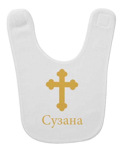 Personalized Baptism & Holy Communion Bib: Serbian