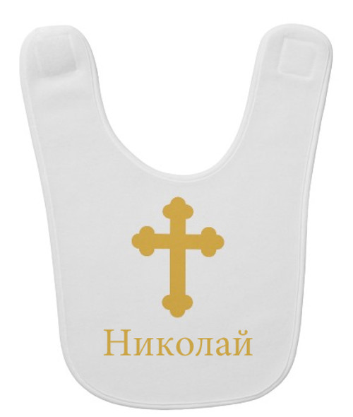 Personalized Baptism & Holy Communion Bib: Russian