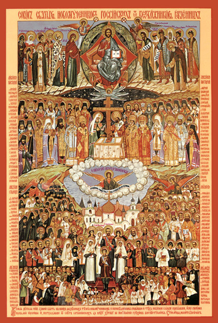Russian New Martyrs Icon- Icon II