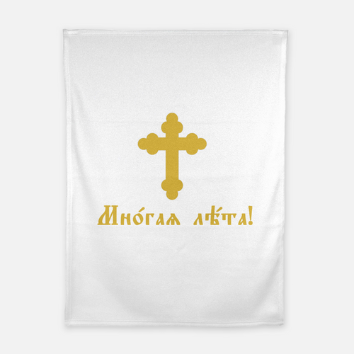 """Many Years"" Blanket- Church Slavonic- MORE COLORS"