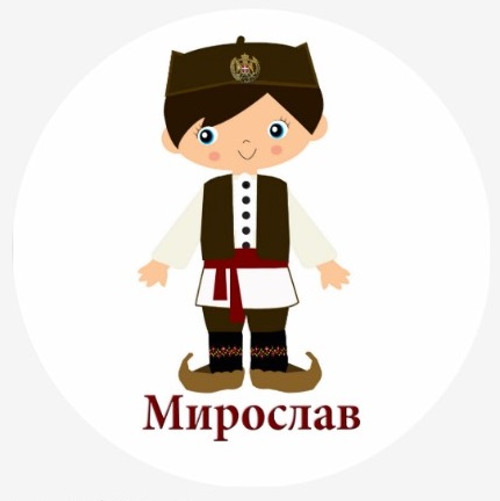 Personalized Wall Cling: Serbian Boy Dancer Design- ANY LANGUAGE!