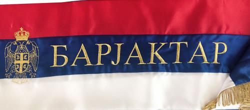 Gold-Trimmed Trobojka Serbian Wedding Sash: Barjaktar