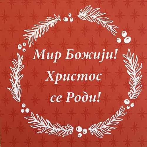 "Serbian/English Christmas Card: ""Hristos se Rodi"""
