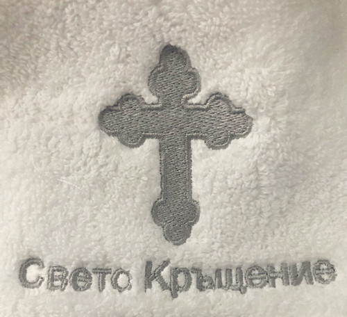Embroidered Baptismal Towel (Bath Size): Bulgarian- Silver