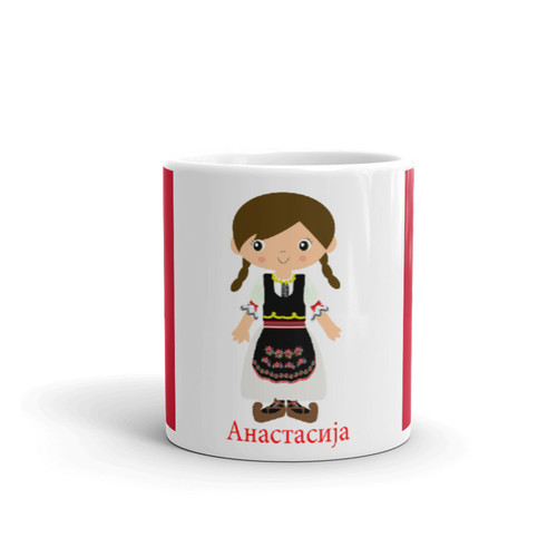 Personalized Coffee Mug: Serbian Girl