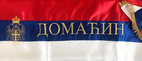 Gold-Trimmed Trobojka Serbian Wedding Sash: Domacin