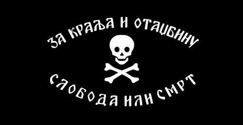 Serbian Sloboda ili Smrt Premium Beach Towel
