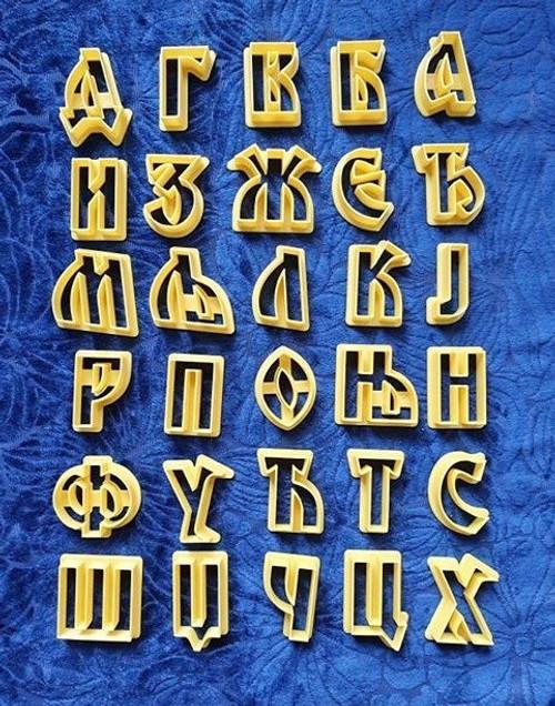 Serbian Bread Stamp/ Cookie Cutter- Serbian Cyrillic Alphabet (30 pcs)- Miroslava Font