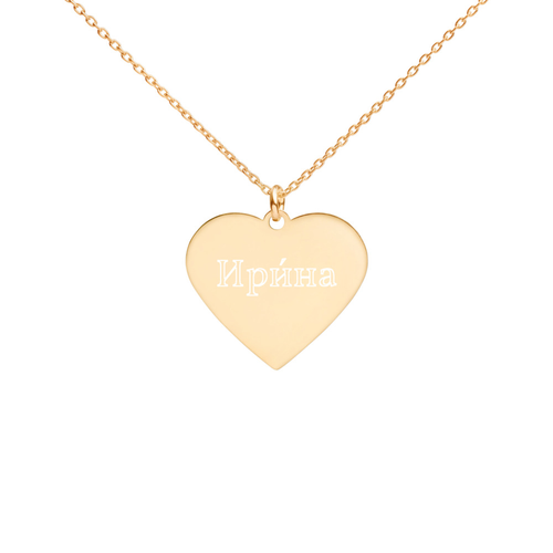 Engraved Heart Nameplate Necklace- Multiple Metals Available
