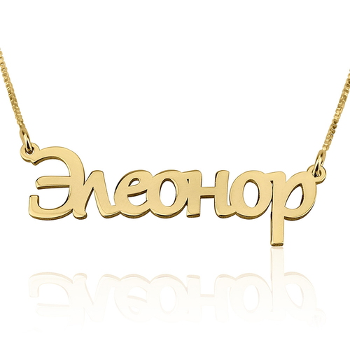 Nameplate Necklace- IN ANY LANGUAGE!- Multiple Finishes