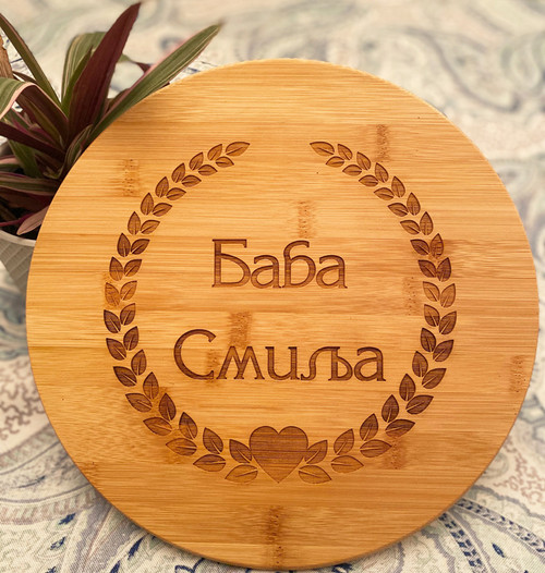 "Personalized  11 3/4"" Round Bamboo Cutting Board- IN ANY LANGUAGE"