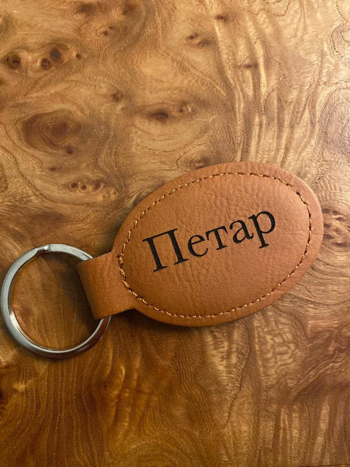 Personalized Leather Keychain- IN ANY LANGUAGE
