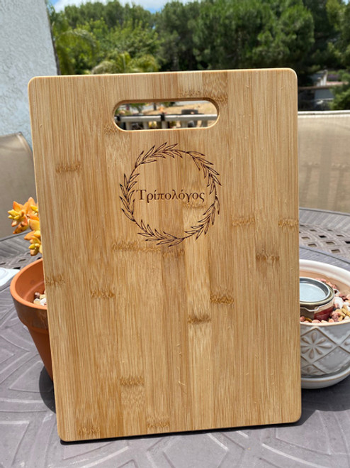 Personalized Greek Bamboo Cutting Board- IN ANY LANGUAGE