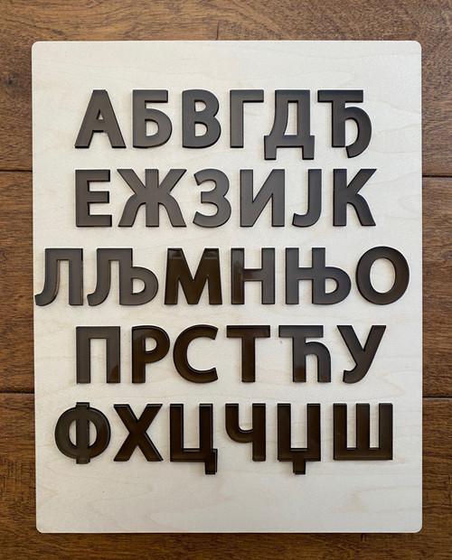 Serbian Cyrillic Azbuka Alphabet Puzzle- More Colors!