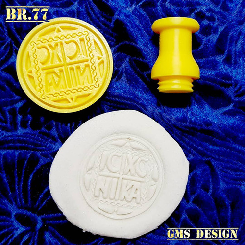 Serbian Bread Stamp/ Cookie Cutter- ICXC Round