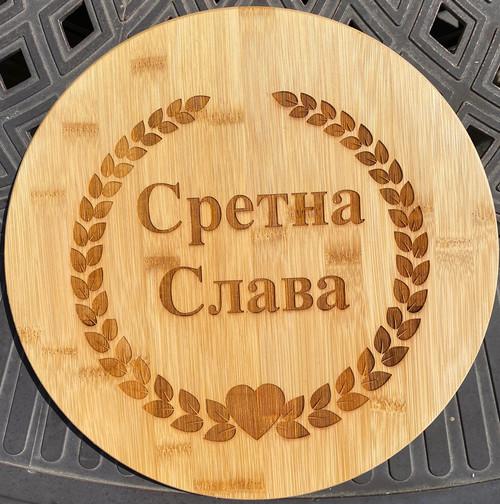 """Sretna Slava 11 3/4"""" Round Bamboo Cutting Board"""