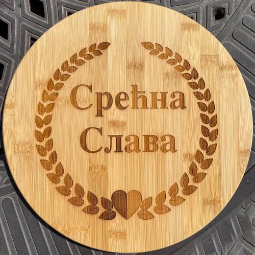 """Srecna Slava 11 3/4"""" Round Bamboo Cutting Board"""