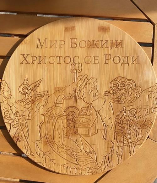 """Мир Божији Христос се Роди  11 3/4"""" Round Bamboo Cutting Board"""