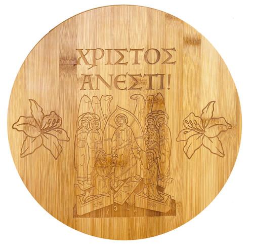 """ΧΡΙΣΤΟΣ ΑΝΕΣΤΙ 11 3/4"""" Round Bamboo Charcuterie/Cutting Board"""