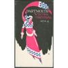 Winter Carnival 1924 Dartmouth