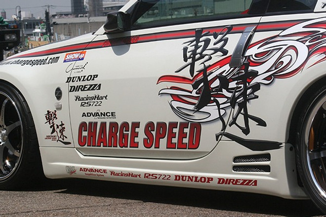 Charge Speed Side Skirts: FRP - Nissan 350Z Z33