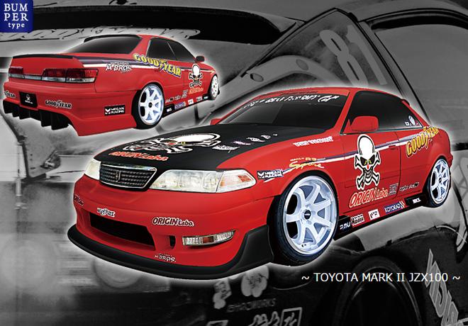 Origin Toyota Mark II Racing Line Rear Bumper - JZX100