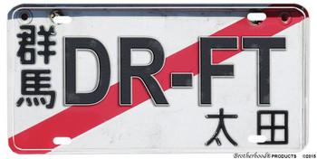 Tokyo Drift Aluminum License Plate