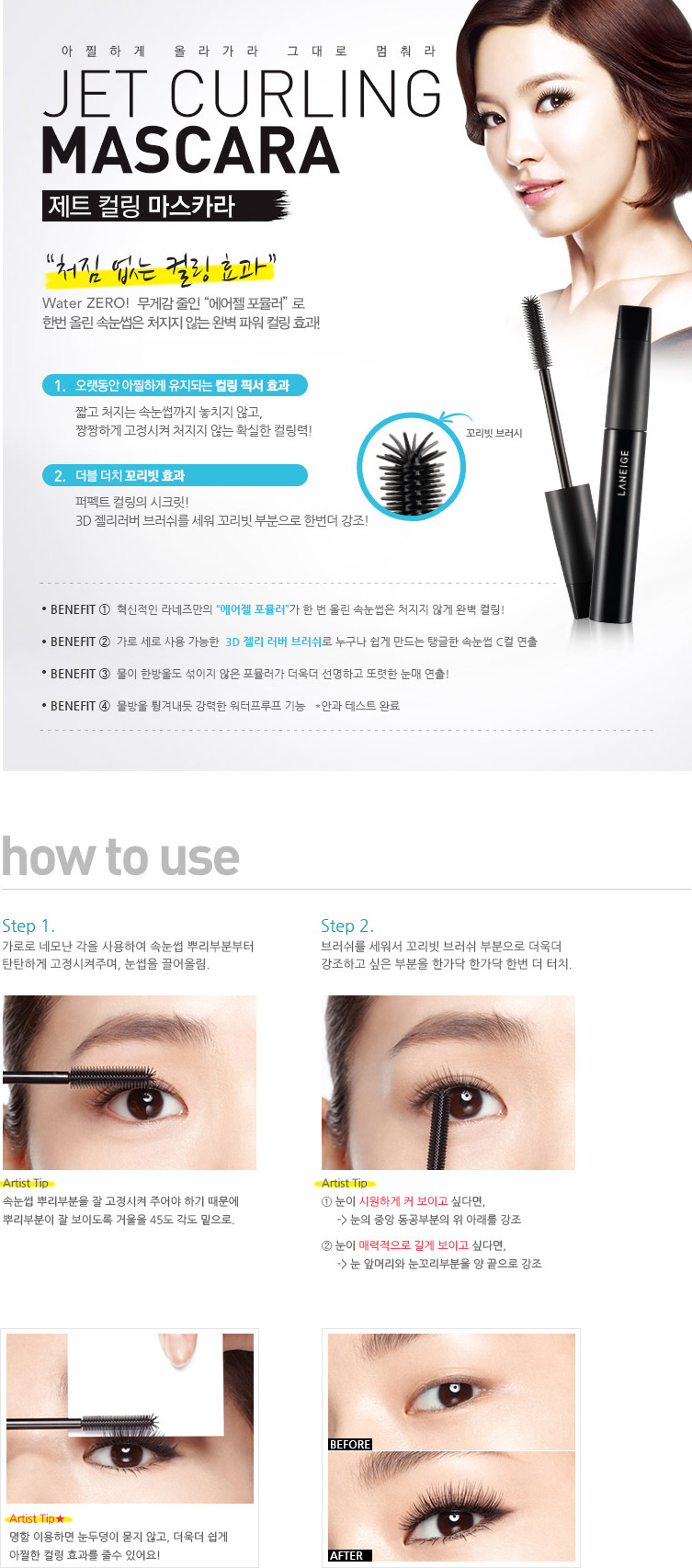 Laneige Jet Curling Mascara Description