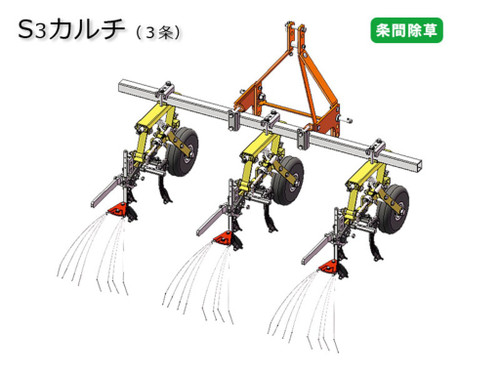Q-Hoe S3 Cultivator 3 row