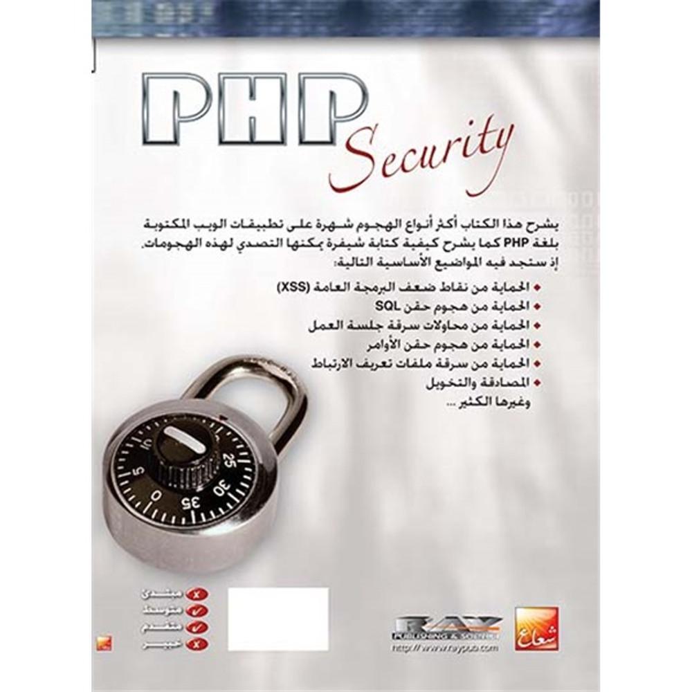 أسس الأمان في PHP