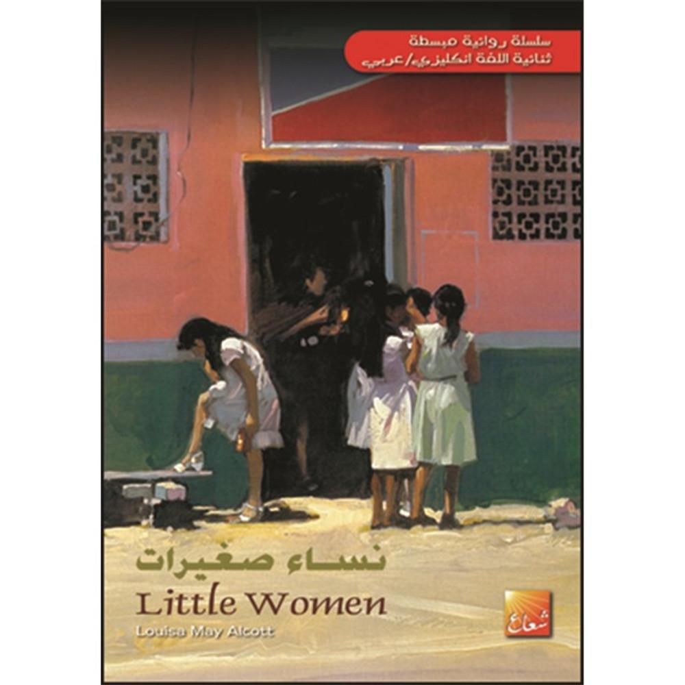 نساء صغيرات - مستوى 4