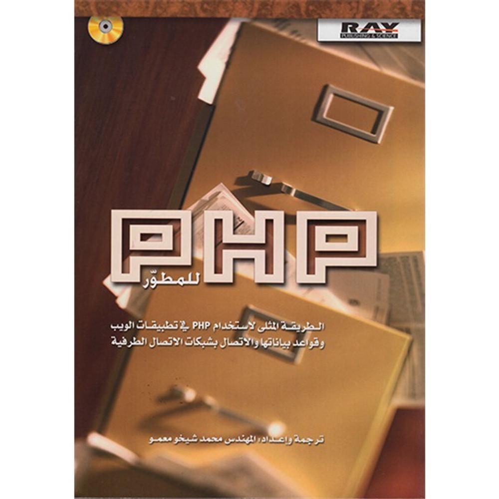 PHP للمطور