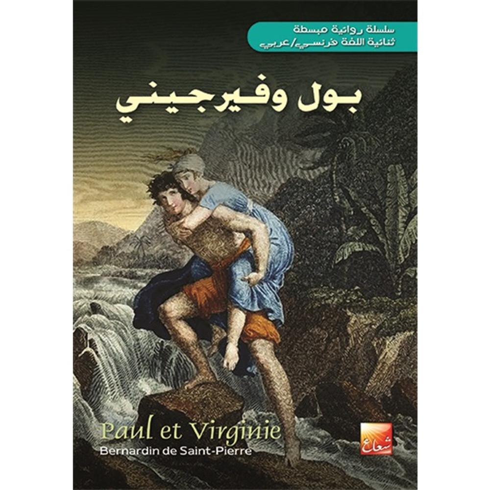 بول وفرجيني / فرنسي ـ عربي