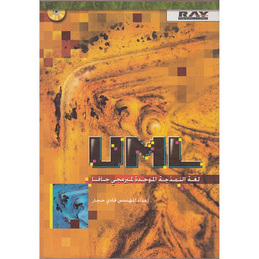 UML لغة النمذجة الموحدة لمبرمجي جافا