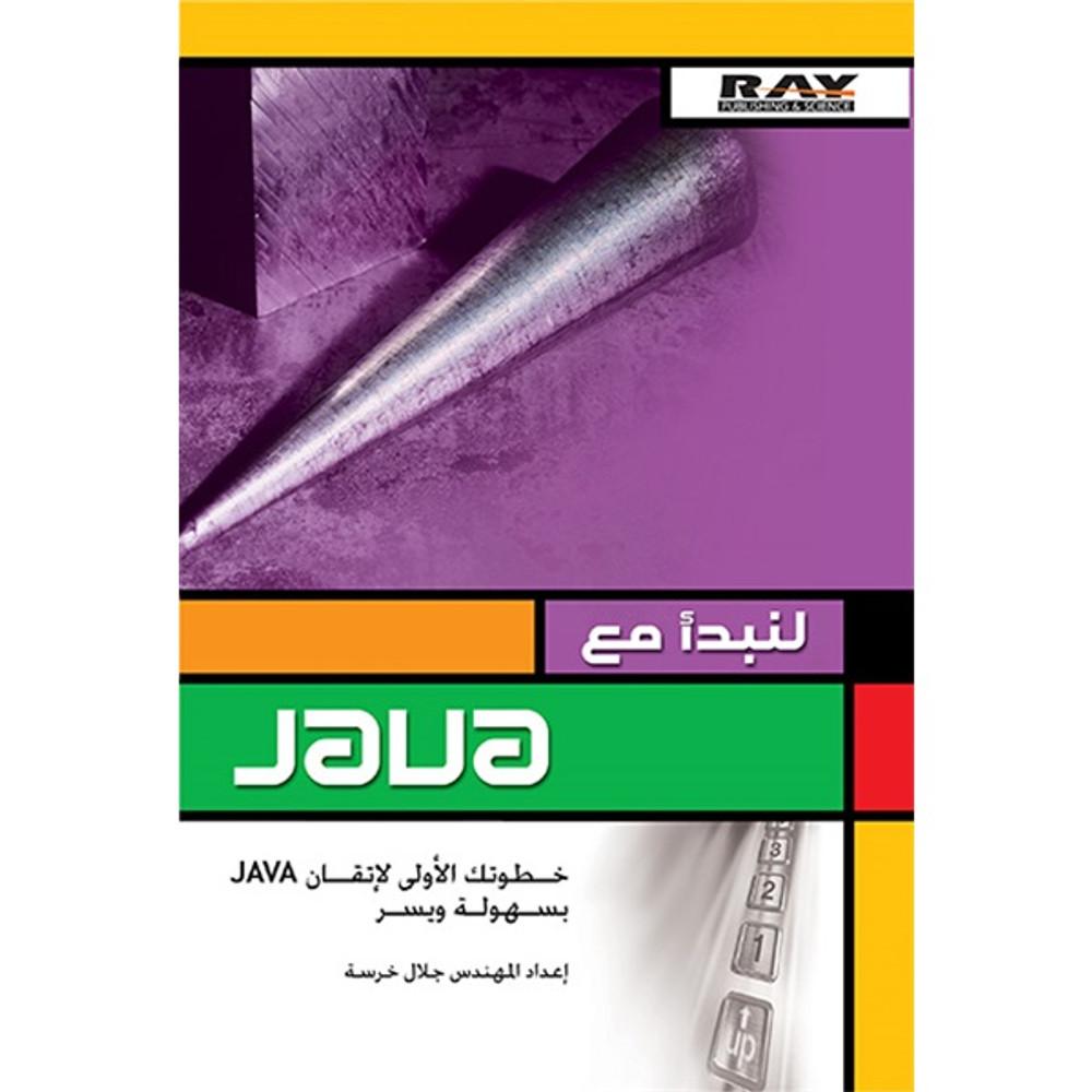 لنبدأ مع Java