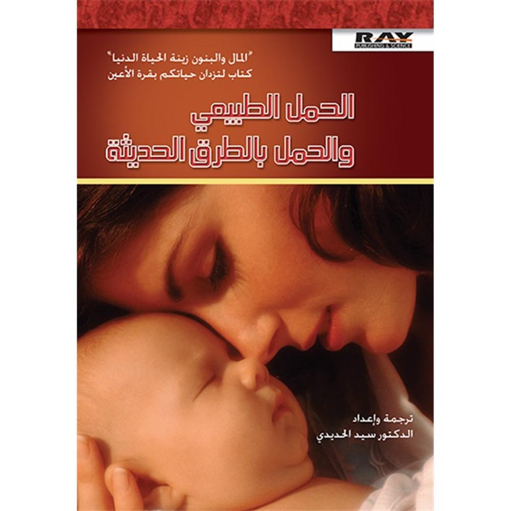 الحمل الطبيعي والحمل بالطرق الحديثة