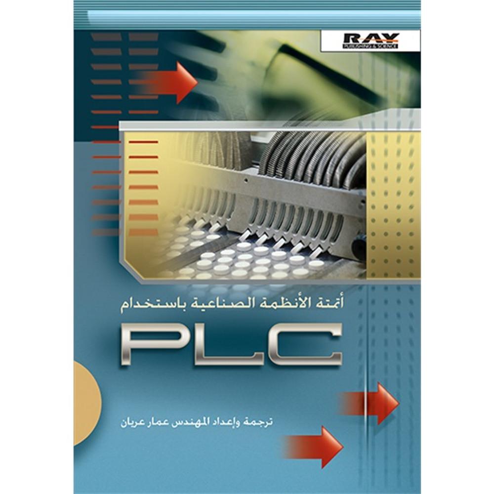 أتمتة الأنظمة الصناعية باستخدام PLC
