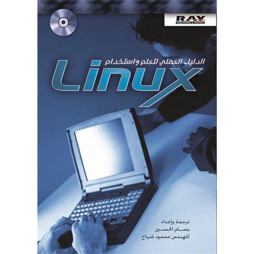 الدليل العملي لتعلم واستخدام Linux
