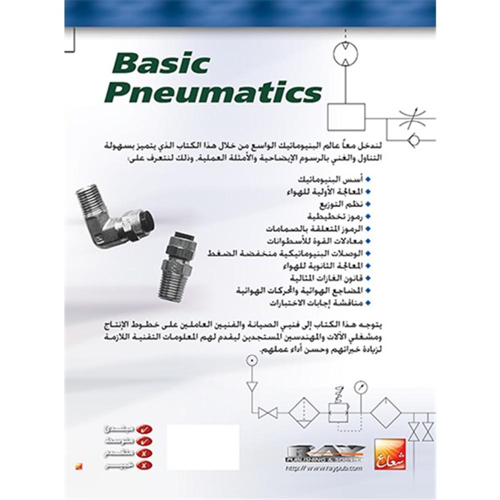 أسس البنيوماتيك مدخل إلى نظم الهواء المضغوط الصناعية ومركباتها