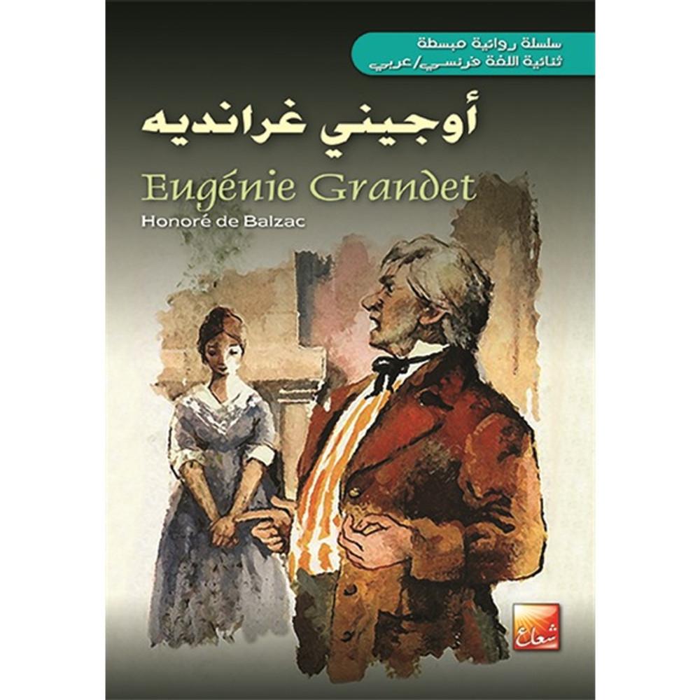 أوجيني غرانديه / فرنسي ـ عربي